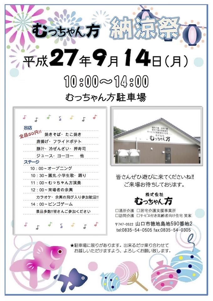 H27.9.14納涼祭ちらし